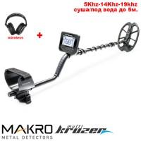 Металдетектор Makro Multi Kruzer - 5Khz-14Khz-19Khz с ПОДАРЪК Pilsedive 2 в 1